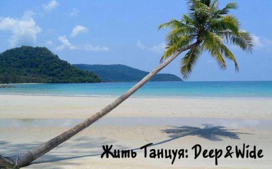 Жить Танцуя: Deep&Wide (Таиланд)